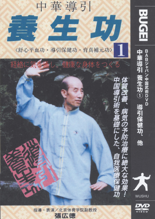 DVD 中華導引 養生功 第1巻