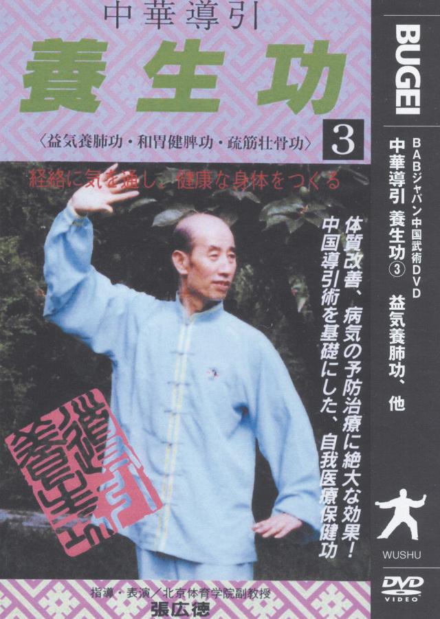 DVD 中華導引 養生功 第3巻