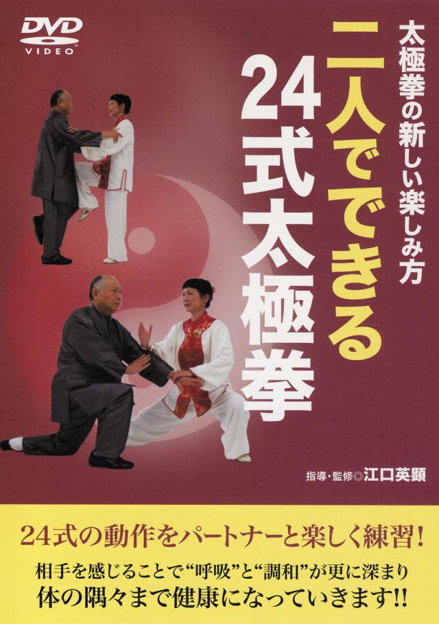 DVD 二人でできる24式太極拳