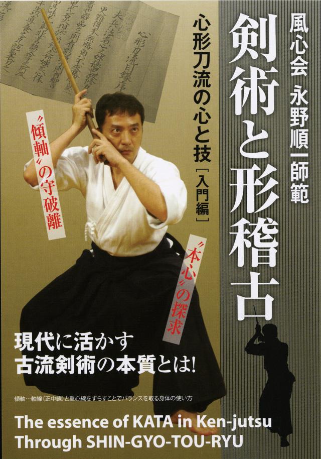 DVD 剣術と形稽古 入門編