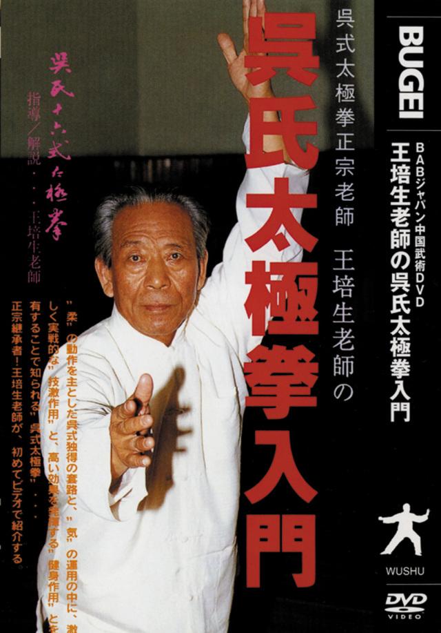 DVD 呉氏太極拳入門