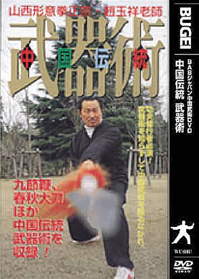 DVD 中国伝統 武器術