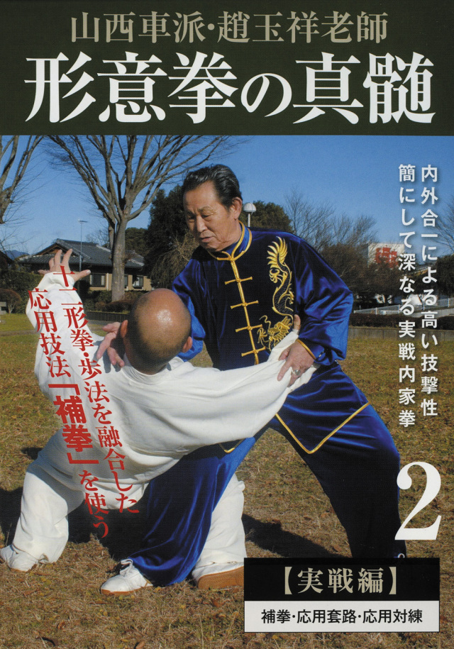 DVD 形意拳の真髄 第2巻