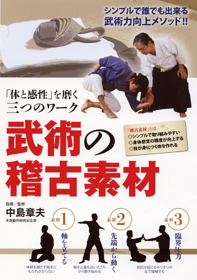 DVD 武術の稽古素材