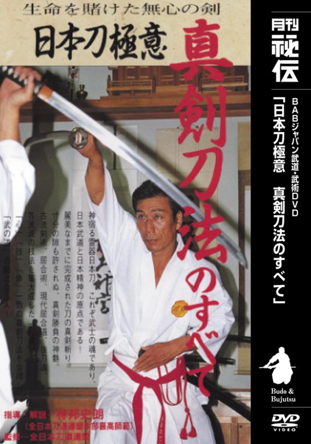 DVD 日本刀極意 真剣刀法のすべて