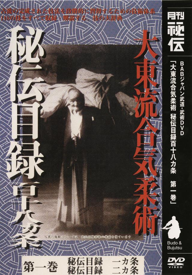 DVD 大東流合気柔術 秘伝目録百十八ヵ条 第1巻