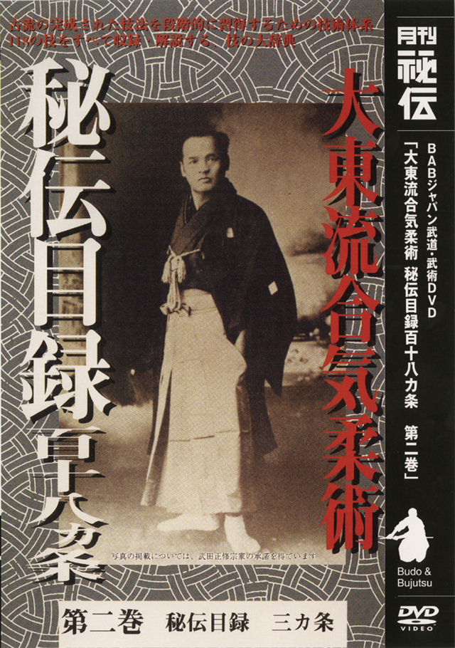 DVD 大東流合気柔術 秘伝目録百十八ヵ条 第2巻