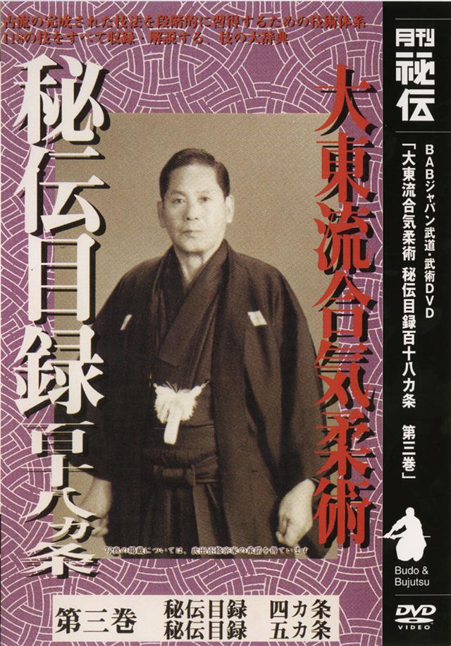 DVD 大東流合気柔術 秘伝目録百十八ヵ条 第3巻