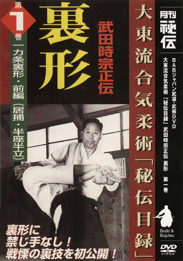 DVD 大東流合気柔術「秘伝目録」裏形 第1巻