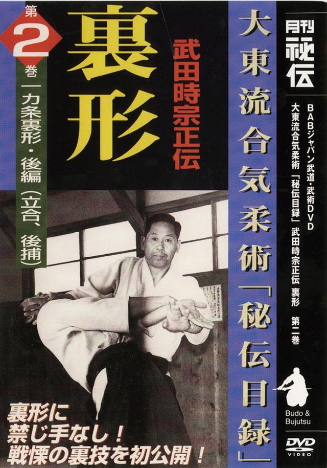 DVD 大東流合気柔術「秘伝目録」裏形 第2巻