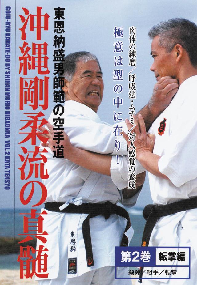 DVD 沖縄剛柔流の真髄 第2巻 転掌編