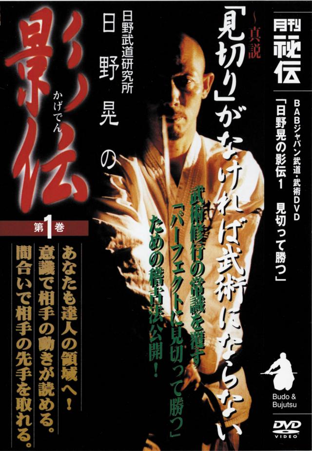 DVD 日野晃の影伝 第1巻