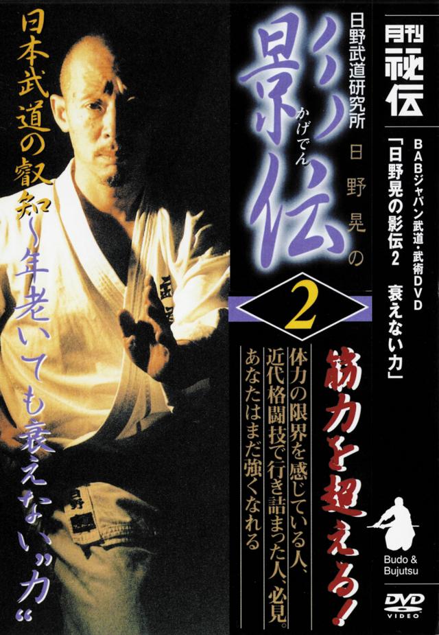 DVD 日野晃の影伝 第2巻