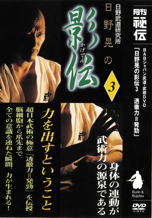 DVD 日野晃の影伝 第3巻