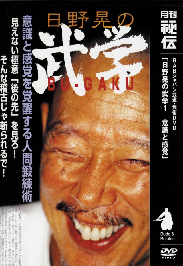 DVD 日野晃の武学 第1巻