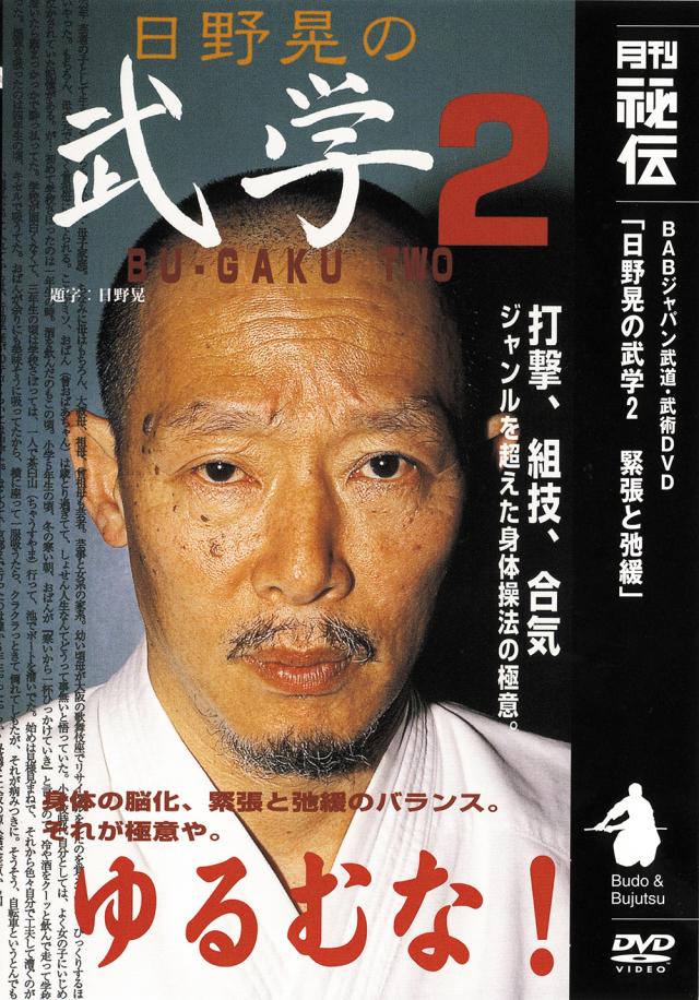 DVD 日野晃の武学 第2巻