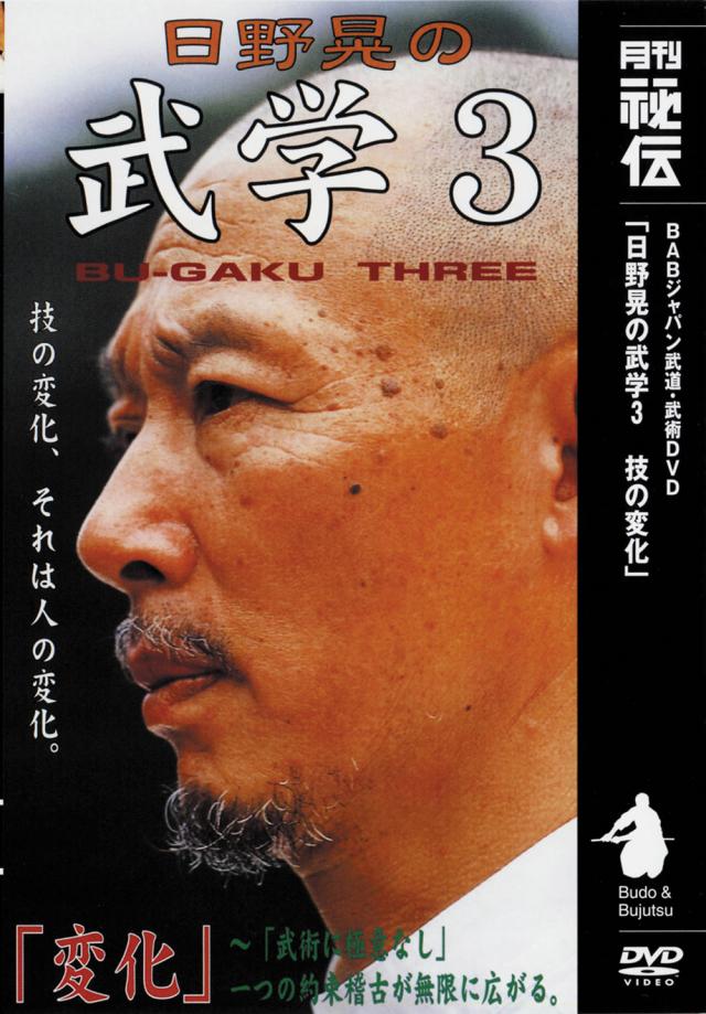 DVD 日野晃の武学 第3巻