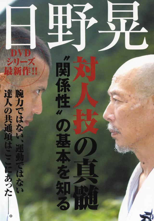 DVD 日野晃 対人技の真髄