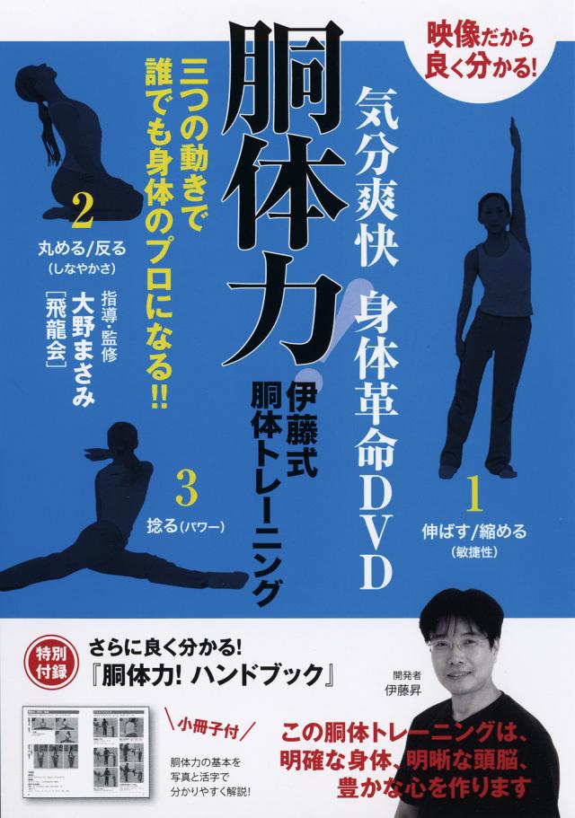 DVD 気分爽快 身体革命DVD 胴体力!