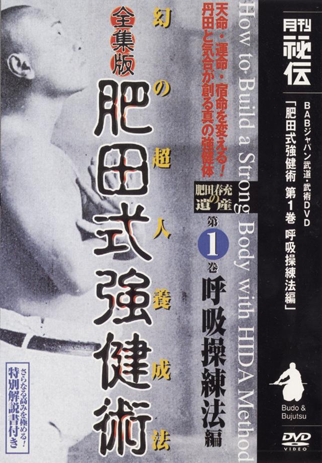 DVD 全集版 肥田式強健術 第1巻