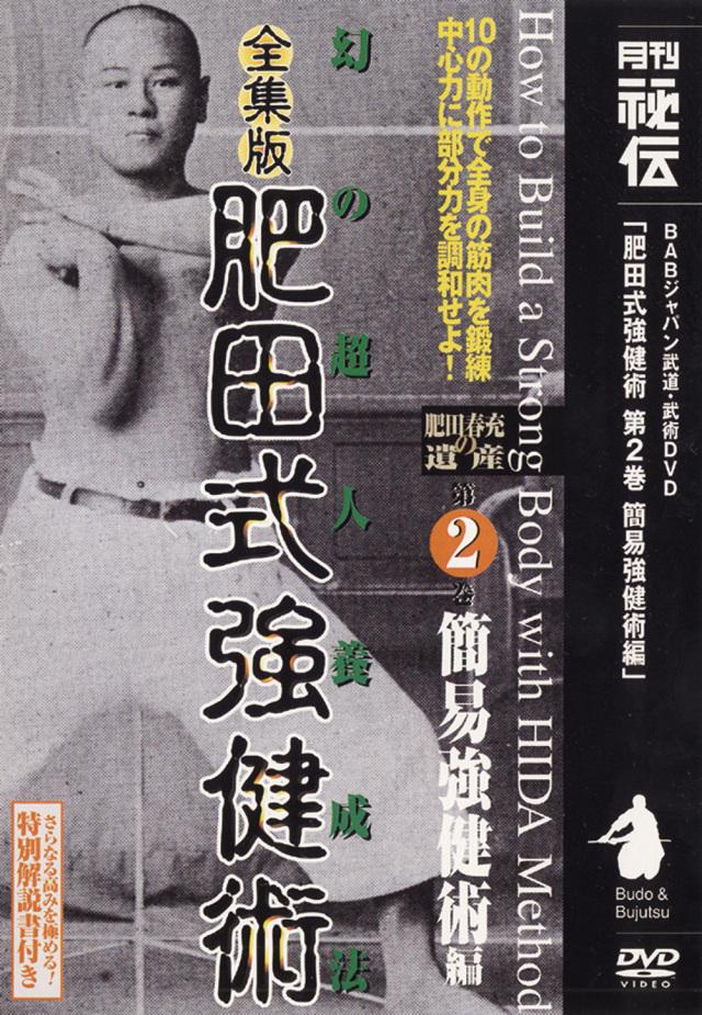 DVD 全集版 肥田式強健術 第2巻
