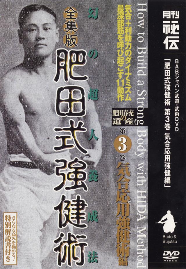 DVD 全集版 肥田式強健術 第3巻