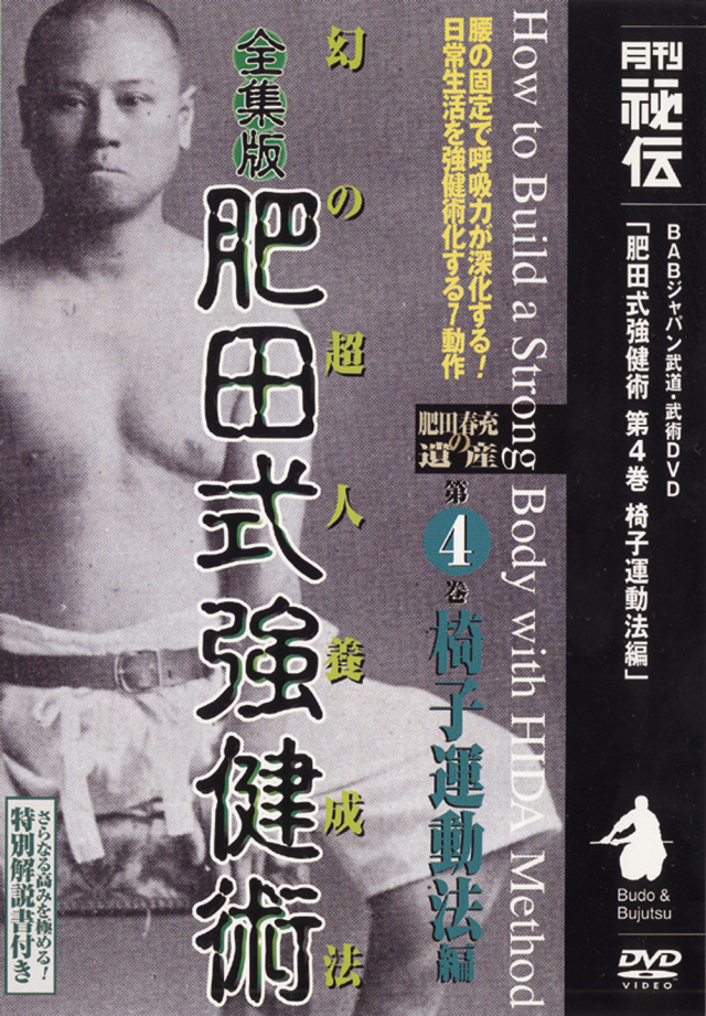 DVD 全集版 肥田式強健術 第4巻