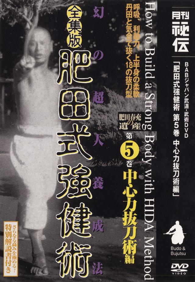 DVD 全集版 肥田式強健術 第5巻