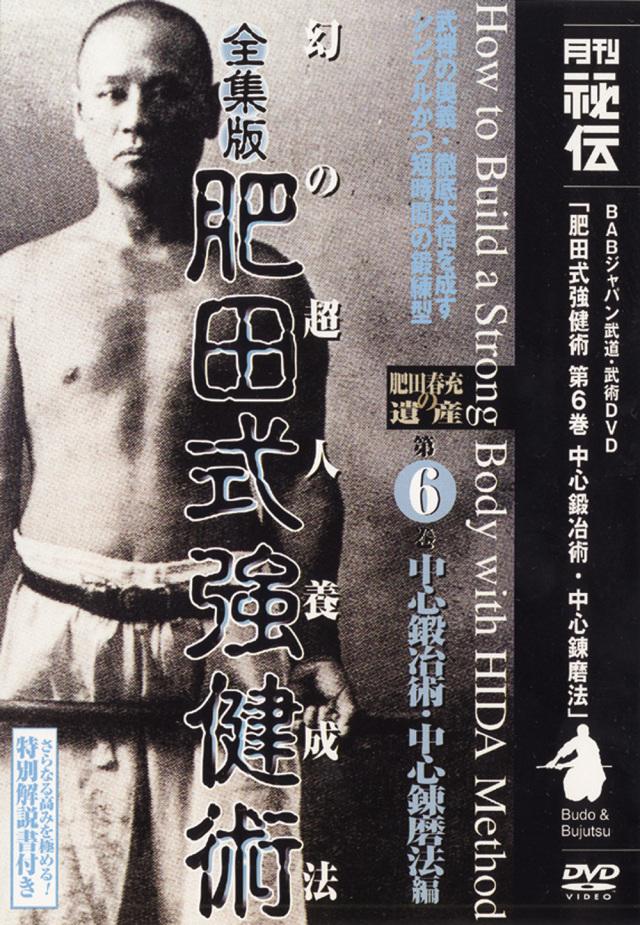 DVD 全集版 肥田式強健術 第6巻