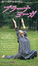 気流れるヨーガシリーズ 第2巻