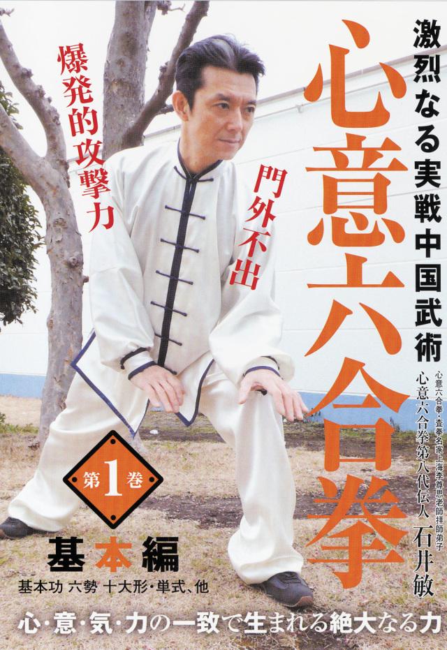 DVD 心意六合拳 第1巻 基本編