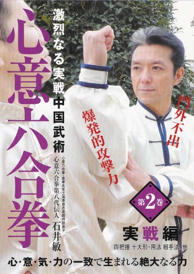 DVD 心意六合拳 第2巻 実戦編
