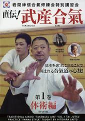 DVD 直伝!武産合氣 第1巻