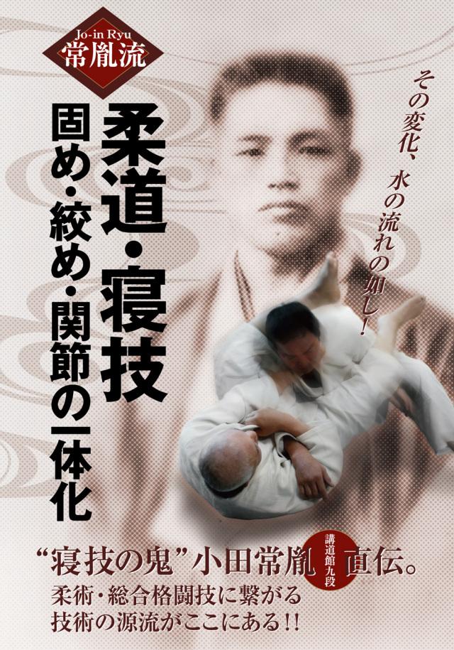DVD 常胤流 柔道・寝技