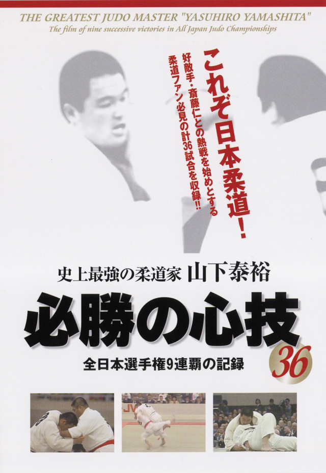 DVD 必勝の心技36