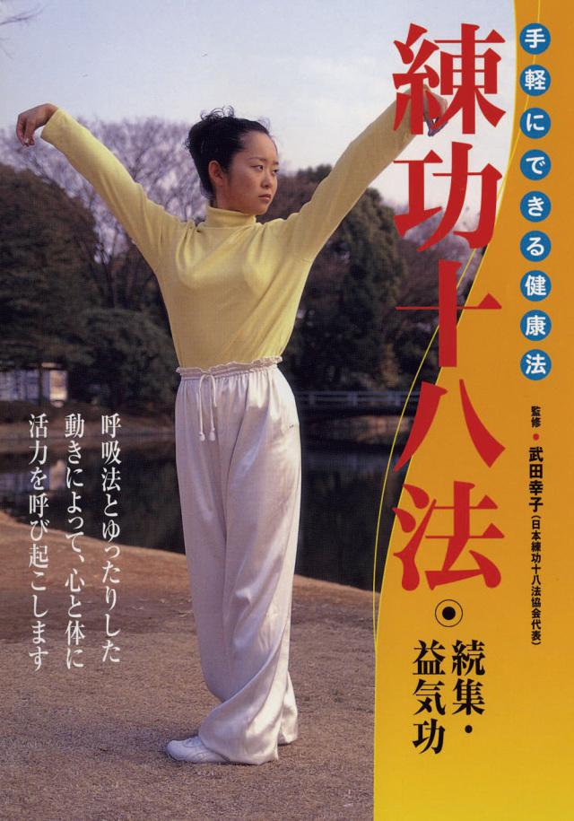 DVD 練功十八法 続集・益気功