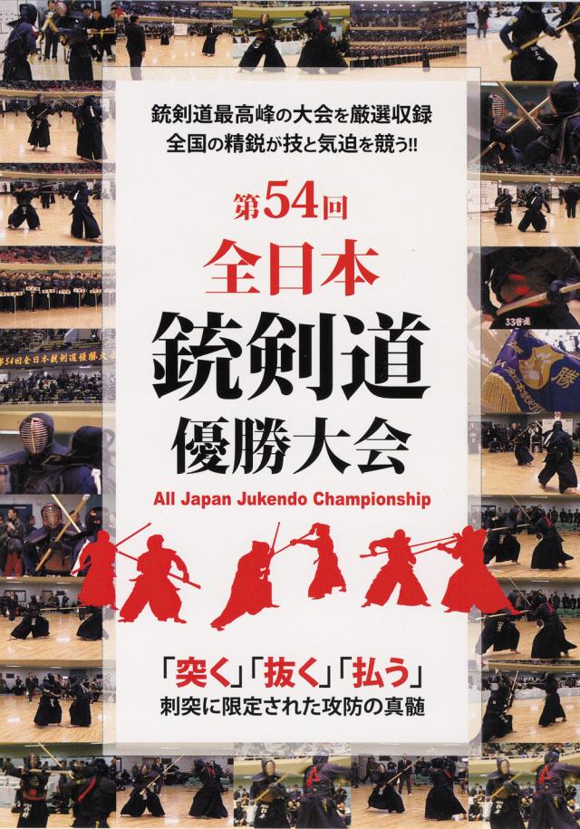 DVD 第54回全日本銃剣道優勝大会