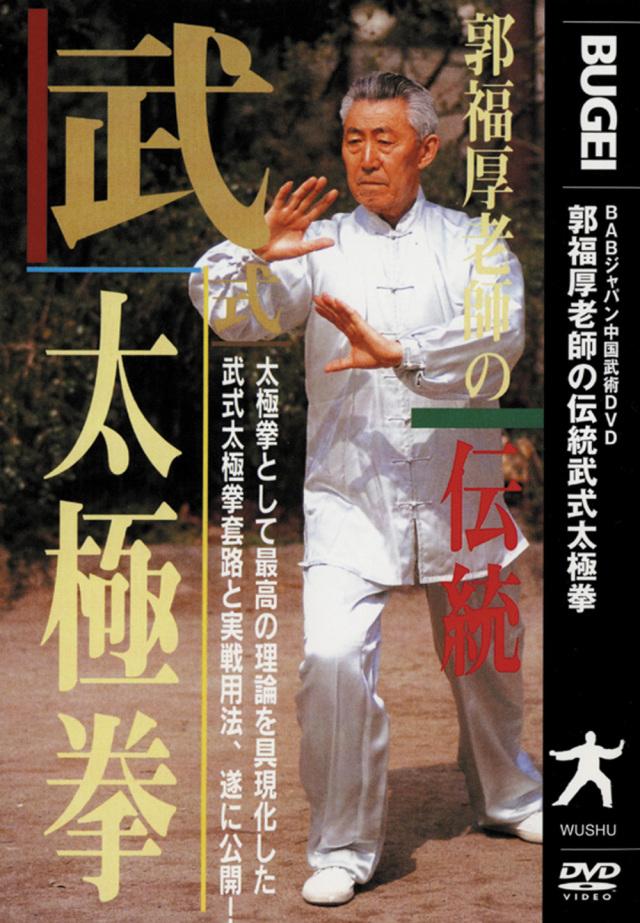 DVD 郭福厚老師の伝統武式太極拳