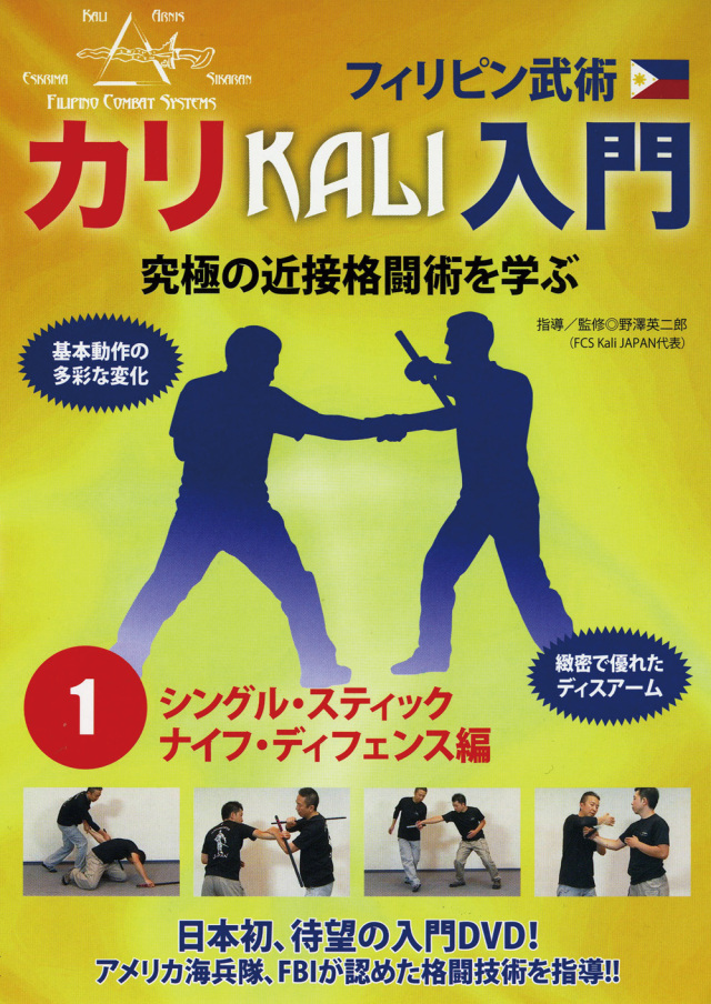DVD フィリピン武術 カリ入門 第1巻