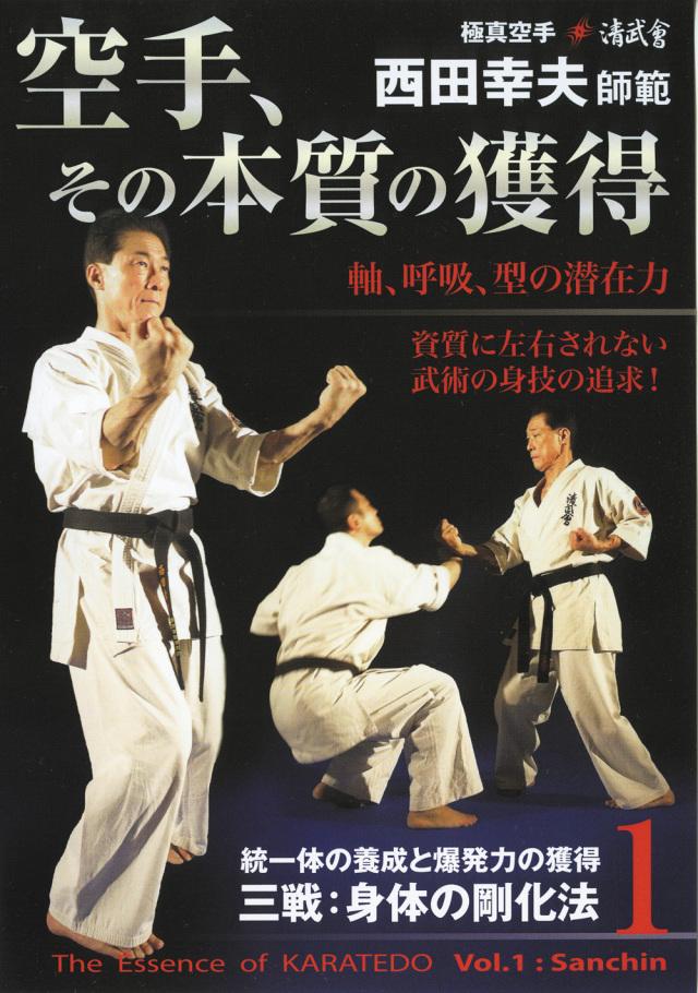 DVD 空手、その本質の獲得 第1巻