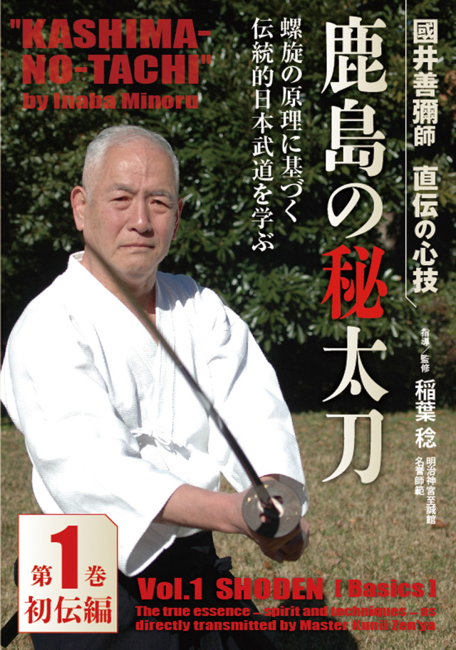 DVD 鹿島の秘太刀 第1巻
