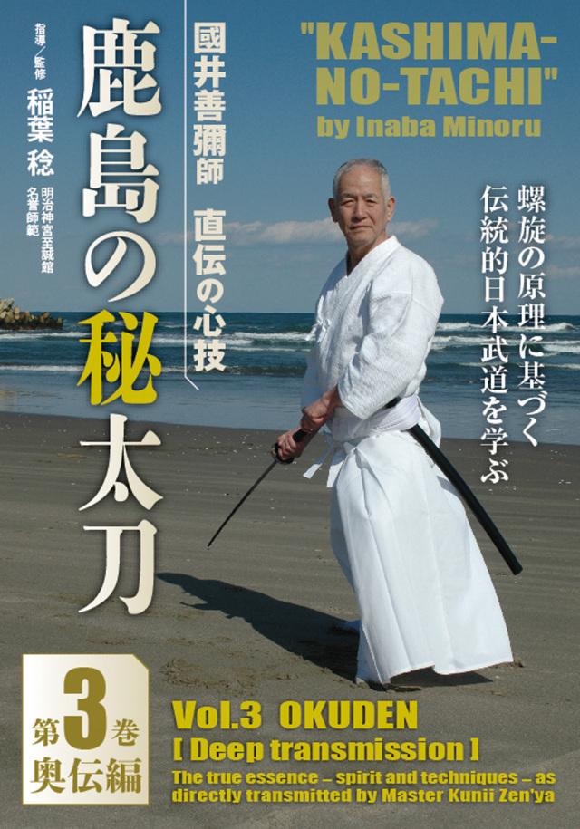 DVD 鹿島の秘太刀 第3巻