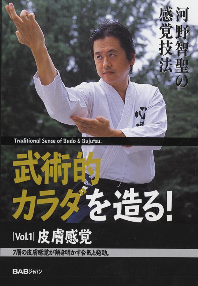 DVD 武術的カラダを造る! Vol.1