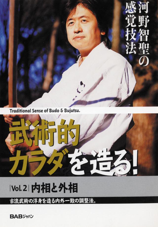 DVD 武術的カラダを造る! Vol.2