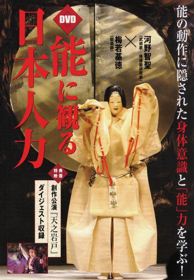 DVD 能に観る日本人力
