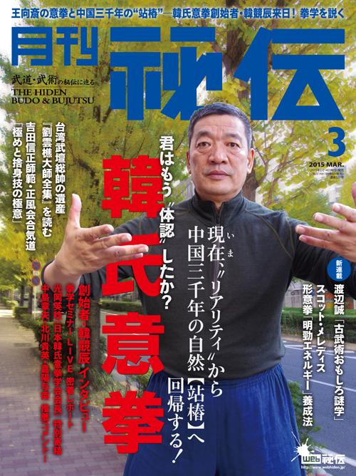 秘伝 2015年 3月号