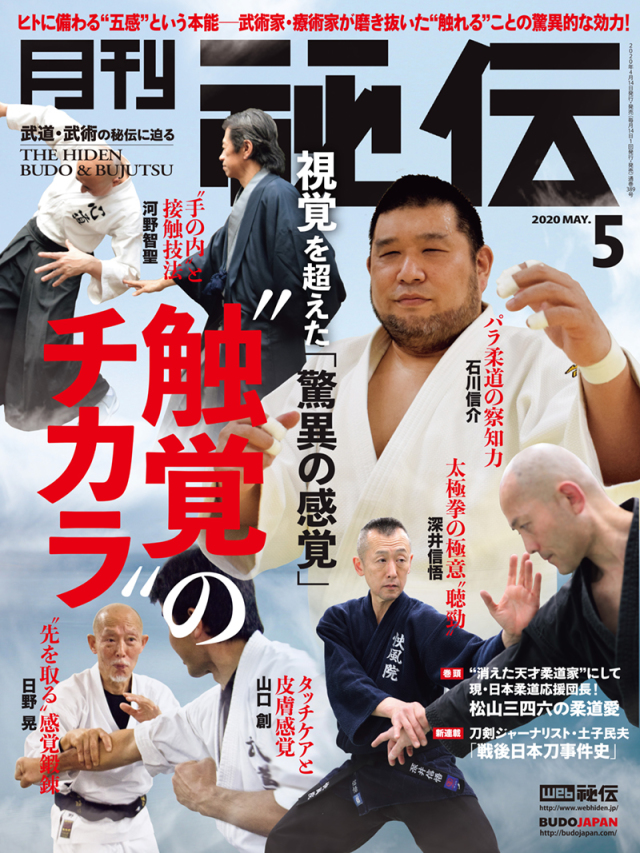 秘伝 2020年 05月号(4月14日発売)