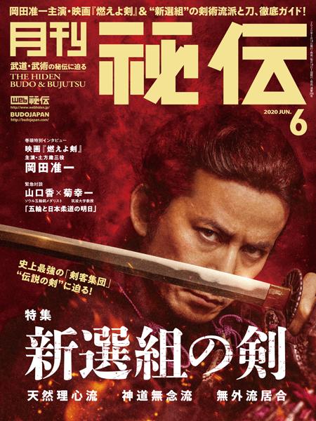 秘伝 2020年 06月号(5月14日発売)