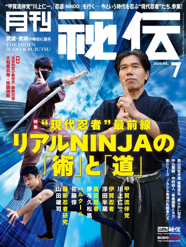 秘伝 2020年 07月号(6月12日発売)