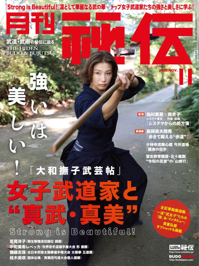 秘伝 2020年 11月号(10月14日発売)